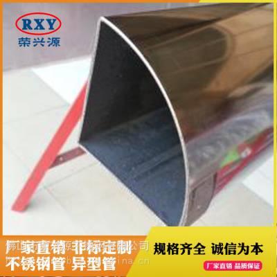 304不锈钢亮面扇形管,扇形不锈钢管厂家