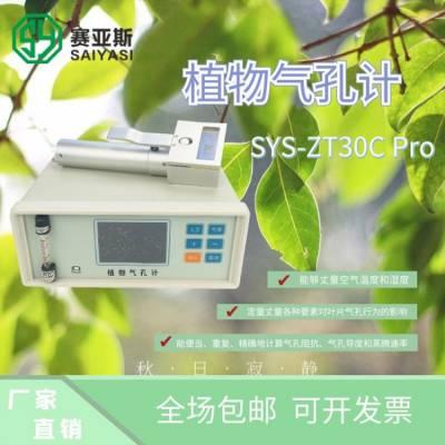 植物气孔计SYS-ZT30C Pro
