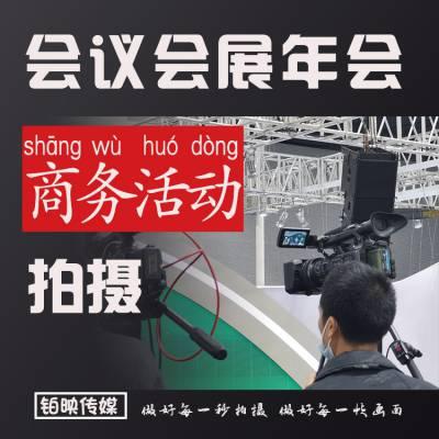 广州商务会议会展拍摄 年会活动摄影 商业摄影摄像