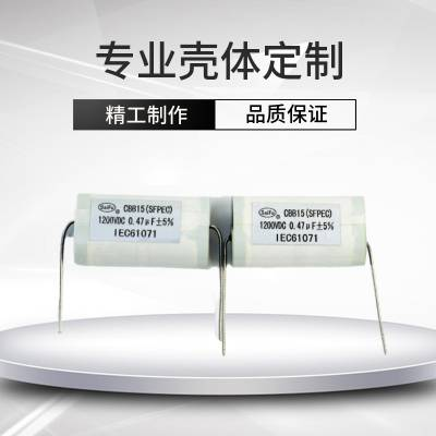 【工厂批发】优价供应0.47UF 1200VDC IGBT吸收保护电容器