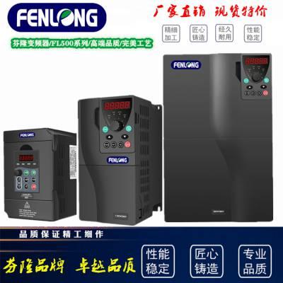 FENLONG芬隆FL500-22KW/380V通用型变频器-精工细作