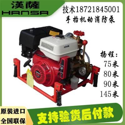 手抬机动消防泵 大马力应急抽水泵