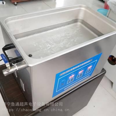 供应消毒杀菌数控超声波清洗机/防水性能好/鲁通超声/质量不错