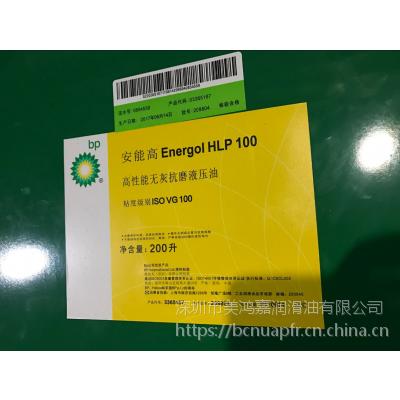 BP 150#针织机油,BP Energol TXN150纺织机油