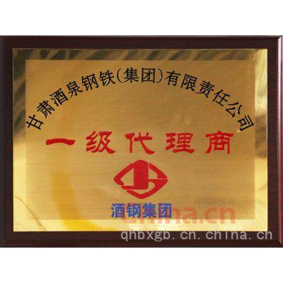 甘肃酒泉钢铁(集团)有限责任公司一级代理