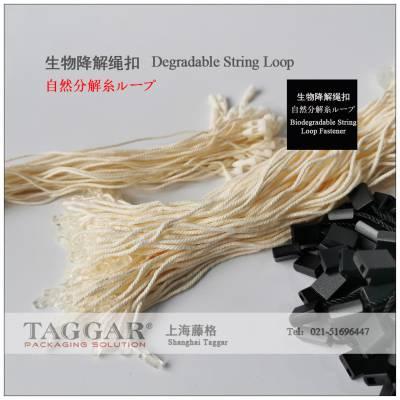 生物可降解淀粉服装吊粒吊牌绳子线扣索扣degradable string loop