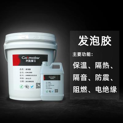 厂家定制保温管道面板发泡剂电器设备隔热材料聚氨酯耐高温发泡胶