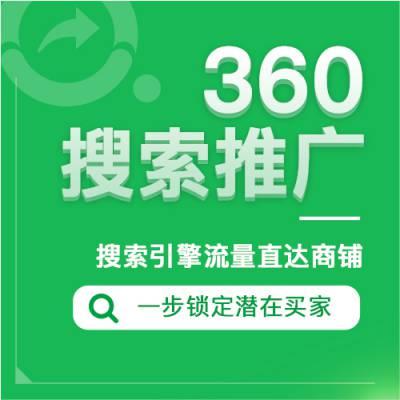 360搜索引擎推广 360SEO优化 360固定排名