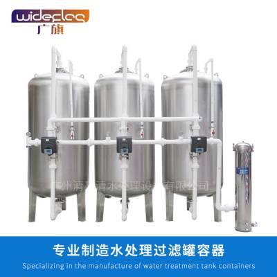 广旗供应水处理行业 石英砂过滤罐 活性炭锰砂过滤器 多介质水过滤器