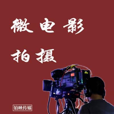 广州微电影故事剧情短片拍摄制作公司