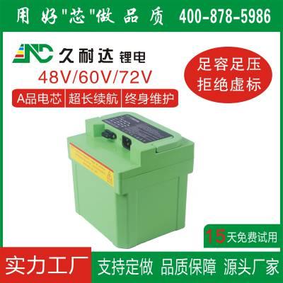 久耐达 代驾电动车 两轮 三轮电车锂电池 36v 48v 60v 20A