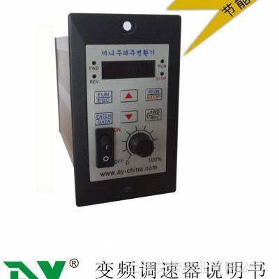 供应***0.4KW 400W变频器,代替台达VFD-S,代替VFD变频器VFD004M21A