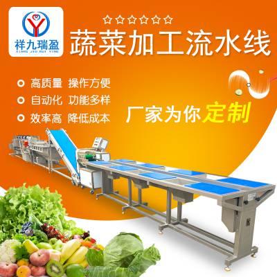 祥九瑞盈蔬菜加工生产线 ***净菜加工生产线定制 饭堂食堂无刀化设备