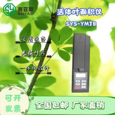 叶面积分析仪SYS-YMJB