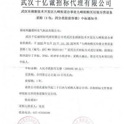 武汉九峰街道240L分类垃圾桶项目采购