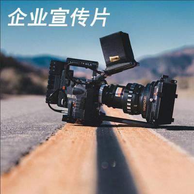 从化区宣传片制作公司 广州企业品牌形象片拍摄