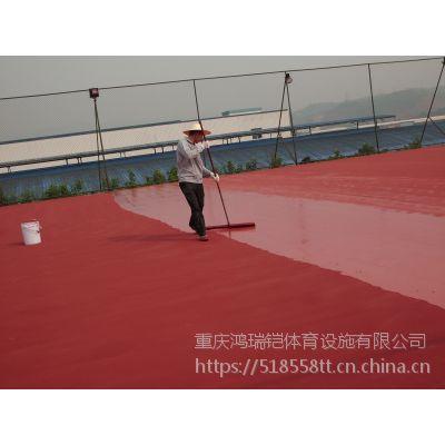 黔西鸿瑞铠PU型网球场厂家零售