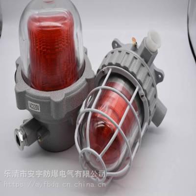 防爆声光报警灯 BBJ-T 220V 10W