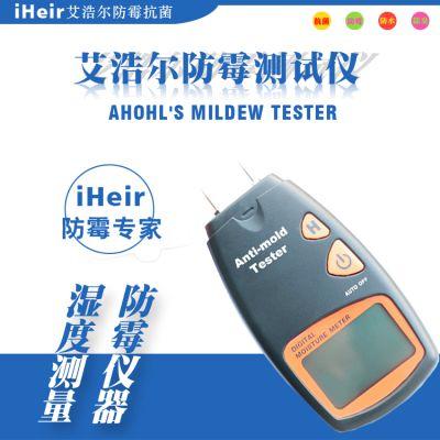 防霉测试仪 检测湿度仪器