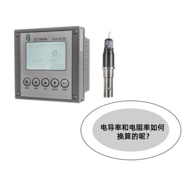 电导率和电阻率的定义换算及其方法