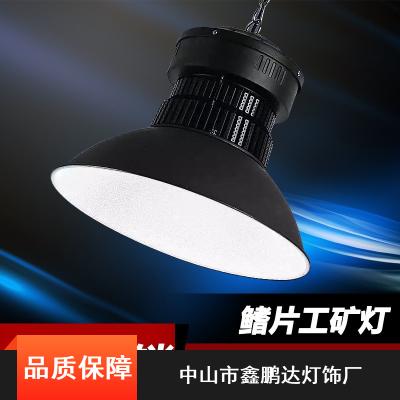 芯鹏达LED足球场灯100W超市吊灯室内照明150W商场顶棚广照型工厂灯