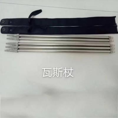 3.5米伸缩式瓦斯杖_新型WZ-2型矿用瓦斯杖_煤矿用瓦斯杖供应
