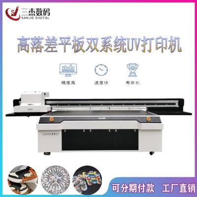 理光2513高落差平板双系统UV打印机 鞋子3D数码UV打印机