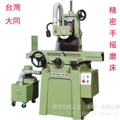 供应原装台湾大同大隈TSG-450磨床,大同618磨床