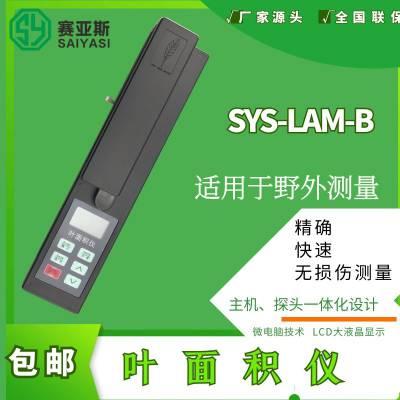 叶面积仪SYS-LAM-B/植物叶面积速测仪/农用叶面积仪/植物生理检测仪