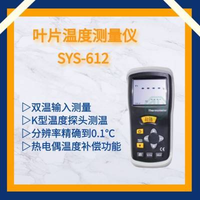 植物叶片温度分析仪价格SYS-612