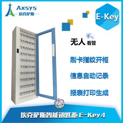 埃克萨斯智能钥匙柜E-Key4汽车物业钥匙管理电子钥匙柜智能钥匙管理系统包邮送货