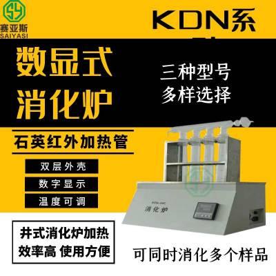数显消化炉价格KDN系列