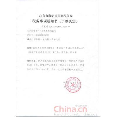 北京天地首和科技发展有限公司一般纳税人认证