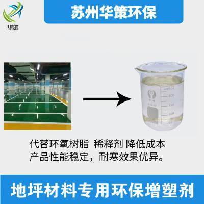 环氧地坪材料***环保增塑剂 柔韧性好不析出无色无味可替代树脂免费试样