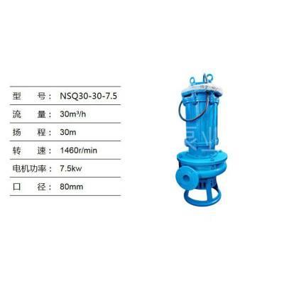 潜水吸沙泵NSQ1250-15-132 22KW立式泥浆泵 抽渣泵 采用高铬耐磨合金材质河北安工