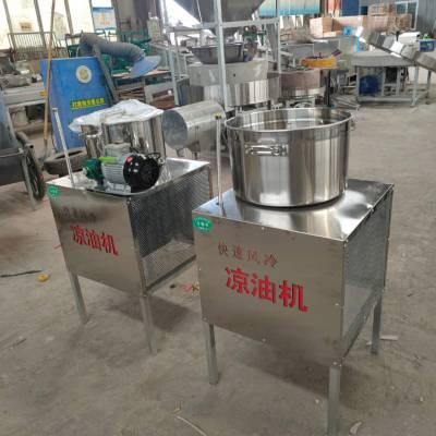 河北沧州食用油凉油机冷油机不锈钢