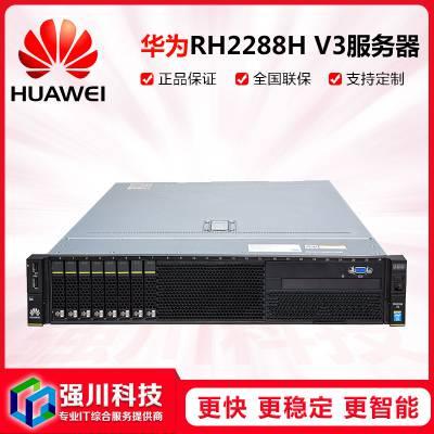 华为存储服务器四川总代理商_成都huawei应用服务器供应商 2288H V5/RH2288H V3