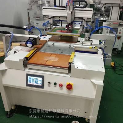 郑州市PP板丝印机PE板网印机塑料板丝网印刷机厂家直销