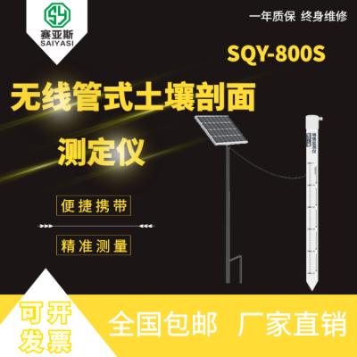 土壤管式剖面水分仪LTS-P4