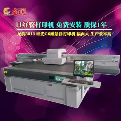 龙润uv平板打印机 小型口红管喷绘机 香水瓶3d打印机 化妆镜UV印刷设备