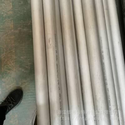 S31254换热管不锈钢冷凝管高压锅炉管耐腐蚀不锈钢弯管U型管工厂直售