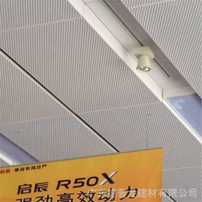 东风日产启辰4S店微孔镀锌钢板天花吊顶厂家