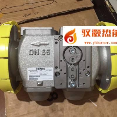 SIEMENS西门子燃气电磁阀组VGD40.065L VGD40.080L