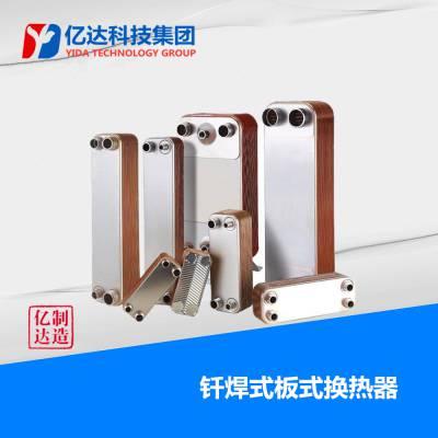 云南省丽江市铜钎焊板式换热器QHM48