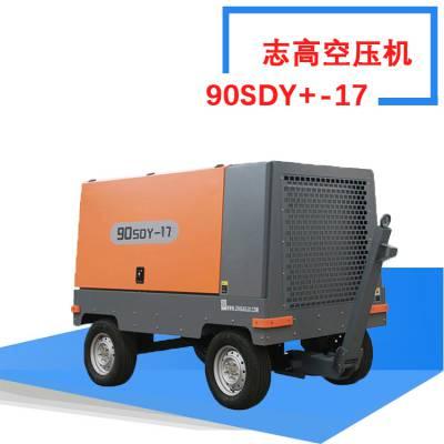 厂家供应 志高90SDY+-17工程用空压机 螺杆机 空气压缩机