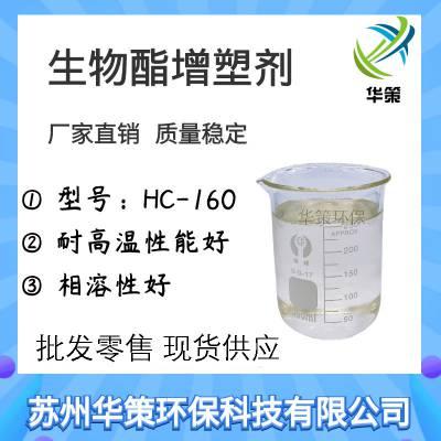 苏州华策HC-160PVC通用型环保***增塑剂