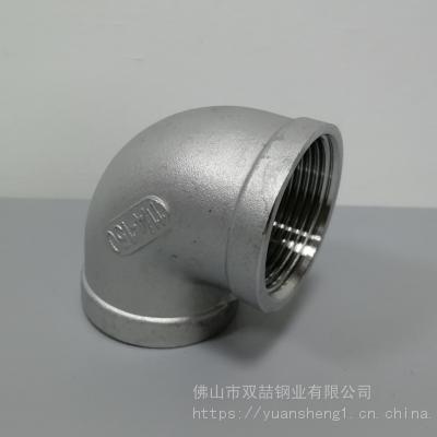 304不锈钢丝扣弯头 316L铸件不锈钢弯头1寸