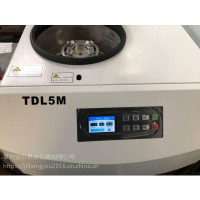 金坛九游会老哥论坛 TDL5M医用冷冻低速离心机直销