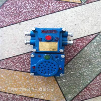 声光信号器KXH127/通话打点信号器/煤矿信号器/矿用信号器