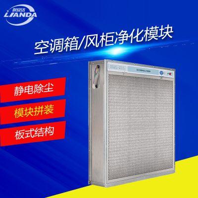 【利安达】LAD/KJDZ-FG 高压静电除尘器 中央空调风柜空气净化 除异味 安装方便